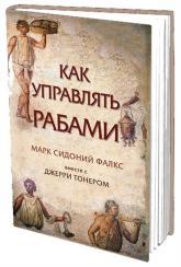 buy: Book Как управлять рабами