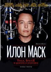 buy: Book Илон Маск. Tesla, SpaceX и дорога в будущее