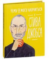 купить: Книга Чему я могу научиться у Стива Джобса