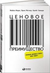 buy: Book Ценовое преимущество. Сколько должен стоить ваш товар?