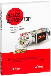 купить: Книга Sales-детонатор. Как добиться взрывного роста продаж