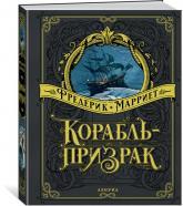 купити: Книга Корабль-призрак