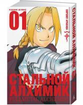 buy: Book Стальной Алхимик. Книга 1