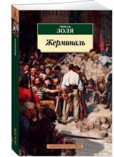 buy: Book Жерминаль