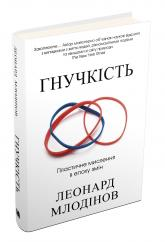 купити: Книга Гнучкість. Пластичне мислення в епоху змін