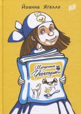 купить: Книга Щоденник Черепушки
