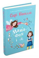 купити: Книга Мама-фея і я