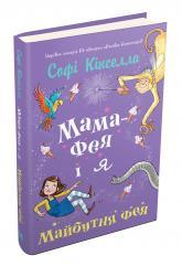 купити: Книга Мама-феяія.Майбутняфея