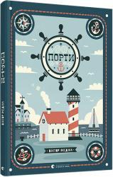 купити: Книга Порти