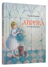 купить: Книга Аврора та інші принцеси