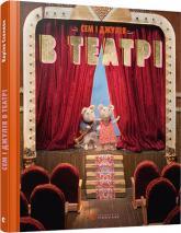 купить: Книга Сем і Джулія в театрі
