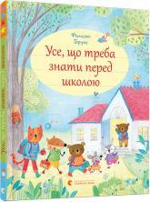 купить: Книга Усе, що треба знати перед школою
