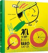 купить: Книга Ясь та його велика велокар'єра
