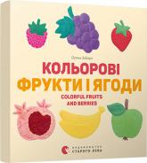 купить: Книга Кольоровi фрукти і ягоди