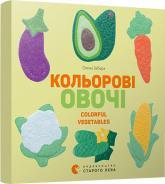 купить: Книга Кольорові овочі