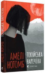 купить: Книга Токійська наречена