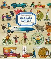 buy: Encyclopedia Довкола колеса. Енциклопедія