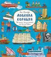 buy: Encyclopedia Довкола корабля. Енциклопедія