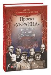"""купити: Книга Проект """"Украина"""". Три войны России с Украиной"""