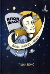 купити: Книга Илон Маск и поиск фантастического будущего