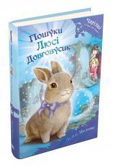 купить: Книга Пошуки Люсі Довговусик