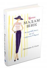 купити: Книга Уроки мадам Шик