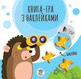 "купить: Книга - Игрушка Книга аплікацій ""Їжаки"""