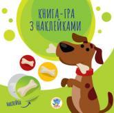 """купить: Книга - Игрушка Книга аплікацій """"Собаки"""""""