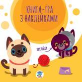 "купить: Книга - Игрушка Книга аплікацій  ""Коти"""