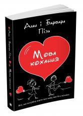 купить: Книга Мова кохання