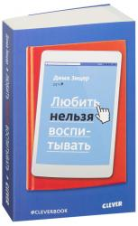 buy: Book Любить нельзя воспитывать