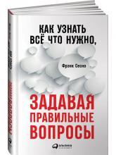 купить: Книга Как узнать все, что нужно, задавая правильные вопросы