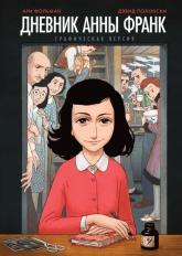 купить: Книга Дневник Анны Франк