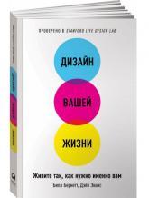 купить: Книга Дизайн вашей жизни. Живите так, как нужно именно вам