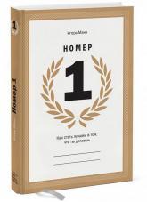 купить: Книга Номер 1. Как стать лучшим в том, что ты делаешь