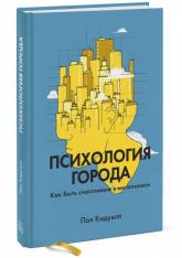 купить: Книга Психология города. Как быть счастливым в мегаполисе
