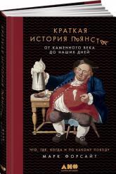 buy: Book Краткая история пьянства от каменного века до наших дней. Что, где, когда и по какому поводу