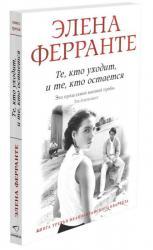 buy: Book Те, кто уходит, и те, кто остается