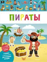 buy: Book Пираты