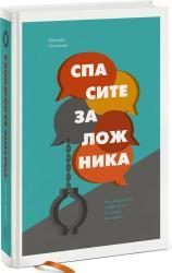 купить: Книга Спасите заложника. Как разрешать конфликты и влиять на людей