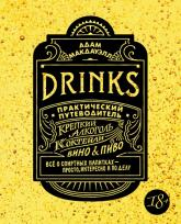 купити: Книга Drinks. Крепкий алкоголь. Коктейли. Вино & пиво. Практический путеводитель