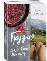 купить: Книга Грузия. Люди. Горы. Виноград
