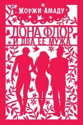 buy: Book Дона Флор и два ее мужа