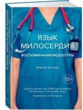 купить: Книга Язык милосердия. Воспоминания медсестры