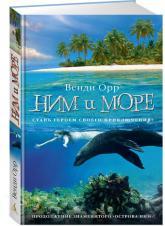 "buy: Book Ним и море. Продолжение романа ""Остров Ним"""