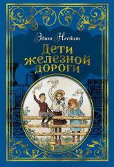 купити: Книга Дети железной дороги