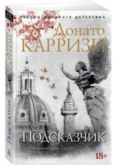 buy: Book Подсказчик. Цикл Мила Васкес. Кн.1 (мягк/обл.)