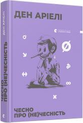 buy: Book Чесно про (не)чесність
