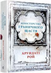 buy: Book Міністерство граничного щастя