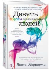 buy: Book Девять совсем незнакомых людей